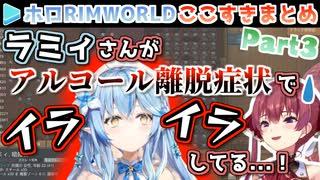 【宝鐘マリン】ホロRIMWORLD Part3ここすきまとめ