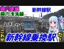 【錦川鉄道 錦川清流線】伝説的新幹線乗換駅の鉄道【VOICEROID鉄道】