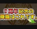 【ガバガバ予想】パズドラ9周年記念降臨【パズドラ】