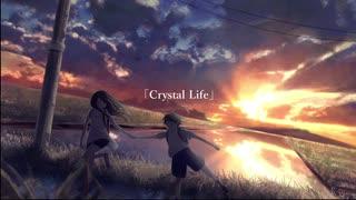 Crystal Life / ゆすらうめ (feat.IA) 【