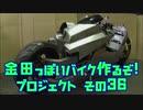 スイングアームカバー「AKIRAの金田っぽいバイク造るぞ!プロジェクト」その36