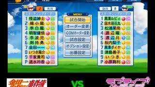 【PCFシーズン8・Fトーナメント】金田一少