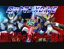 【実況】ロックマンXDiVE~新旧アルティメットアーマー対決!!~