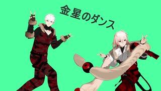 【MMD刀剣乱舞】金星のダンス【身長順】