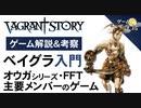【ベイグラントストーリー解説・考察】神ゲーか、それとも問題作か?【第92回前編-ゲーム夜話】