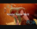 【MAD】LAST OF MONSTER HUNTER WORLD ICE BORNE - FARWAY LORELEI【PS4】