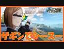 【荒野行動】野薔薇がシースーのために初1キルを目指す!!【呪術廻戦】