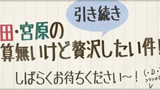 YOUDEALヒルズ荘:管理人室 「稗田・宮原の引き続き予算無いけど贅沢したい件!!!」#12(後半)