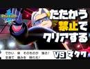 【ポケモン剣盾】たたかう禁止でクリアする!【第六部】