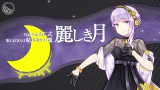 【CeVIO AI結月ゆかり 麗】麗しき月【オリ