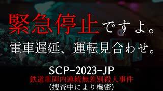 秘封が暴くSCP pt.56 【車回】