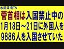 水間条項TV厳選動画第49回(特段の事情解説動画その5)