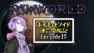 【RimWorld】ボイチェビノイド連合開拓記pt10