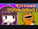 【解説/考察】(7)Pontaはタヌキじゃないよ!【教えて!きりたん】