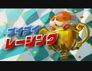 【MAD】新世紀GPXモルカーフォーミュラSAGA