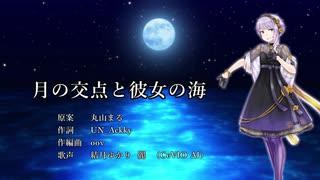 【結月ゆかり麗】月の交点と彼女の海【CeV