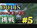 【steam版】DQ11Sゆっくり実況プレイ【ハードモード】に挑戦!#5