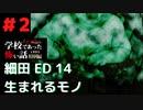◆学校であった怖い話1995特別編◆アパシー 落ち着いた声で実況プレイpart2