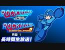「ロックマンクラシックスコレクション1+2」最大3画面同時プレイ!リモート長時間生放送! 再録part1