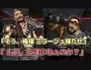 【APEX】シーズン8 ヒューズ 蘇生時の掛け合い 新規セリフ ...