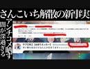 さんこいち不仲説の新事実、古川優香、りっくん、やっぴ