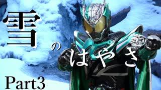 雪のはやさ Part3【テトラ寿司会シノビガ
