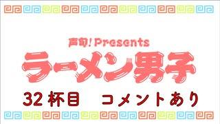 【住谷哲栄さん】ラーメン男子 32杯目【サンポー食品の美味しいカップ麺】替え玉 コメント有