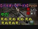 【バイオハザード4】急に始まったネプリーグ【お奉行】Part22