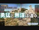 【WoT】 方向音痴のワールドオブタンクス Part137 【ゆっくり...