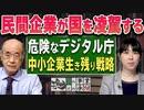 【どうなる?日本企業 #40】トランプ後の世界~ディストピアに向かうデジタル社会化、中小企業の乗っ取り防御策は?[桜R3/2/4]