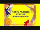 バスケキングス(応援歌)