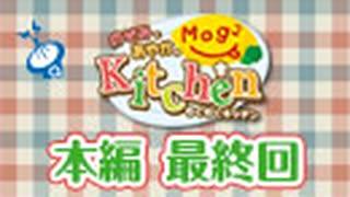 のぞみとあやかのMog2 Kitchen(最終回)