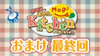 のぞみとあやかのMog2 Kitchen 〜会員限定放送〜(最終回)