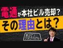【教えて!ワタナベさん】ついに崩壊したメディアのビジネスモデル[R3/2/6]
