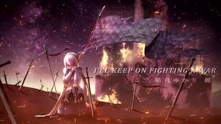 【結月ゆかり 麗】I'll Keep On Fighting