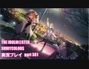 アイドルマスターシャイニーカラーズ【シャニマス】実況プレイpart381【TheStraylight】
