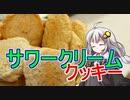 釣れなくても料理!サワークリームクッキー!【VOICEROIDキッチン】