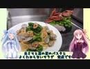 うちの琴葉姉妹は食べ盛り#38「あさりと菜の花のパスタ 金頭のサラダ」