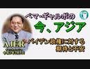 「バイデン政権に対する期待と不安」ぺマギャルポ AJER2021.2.5(3)