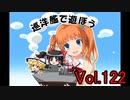 【WoWs】巡洋艦で遊ぼう vol.122【ゆっくり実況】