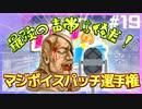 第18回 Mugenラジオ(仮)最強の声帯は俺だ!マジボイスパッチ選手権【MC:seto/みーご/Juwitscnend】