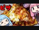 【激うマヨコーンピザ】「茜ちゃんが美味いと思うまで」RTA 1:05:32 WR