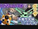 【モンスト実況】トガちゃん3体with迅さんでヴィザ「水属性4体ミッション」をやる【ワートリコラボ】