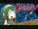 【VOICEROID実況】ずん子と茜とレトロゲーム #23【チェルノブ】