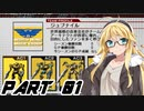 【VOICEROID実況】逆襲のRリーグ・リメイクpart01【ACFF】