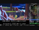 【RTA】 ペーパーマリオ オリガミキング any% 6時間58分29秒 Part15
