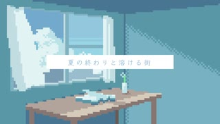 夏の終わりと溶ける街 / 初音ミク