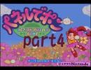 パネルでポンパズルモードpart4【プレイ動画】
