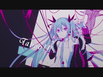 『【初音ミク】Taboo!!【オリジナル】』のサムネイル