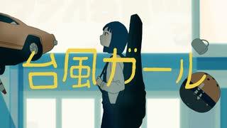 台風ガール / 初音ミク